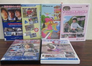 交通安全教育用DVD
