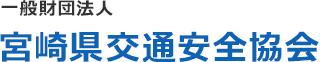 宮崎県交通安全協会